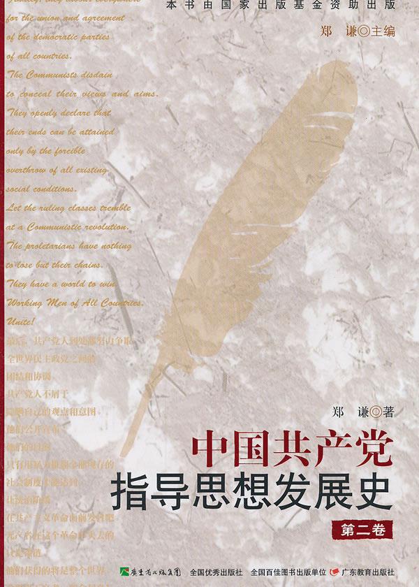 中国共产党指导思想发展史(第二卷)