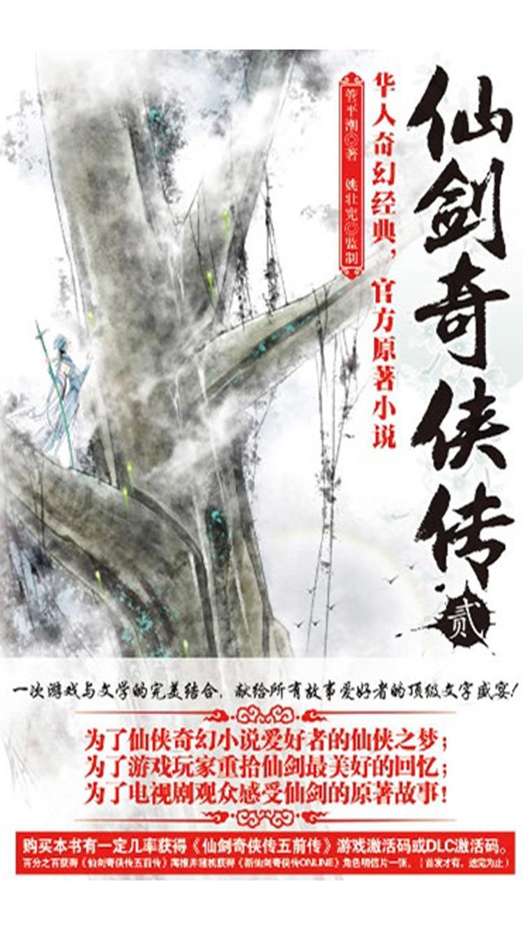 仙剑奇侠传2
