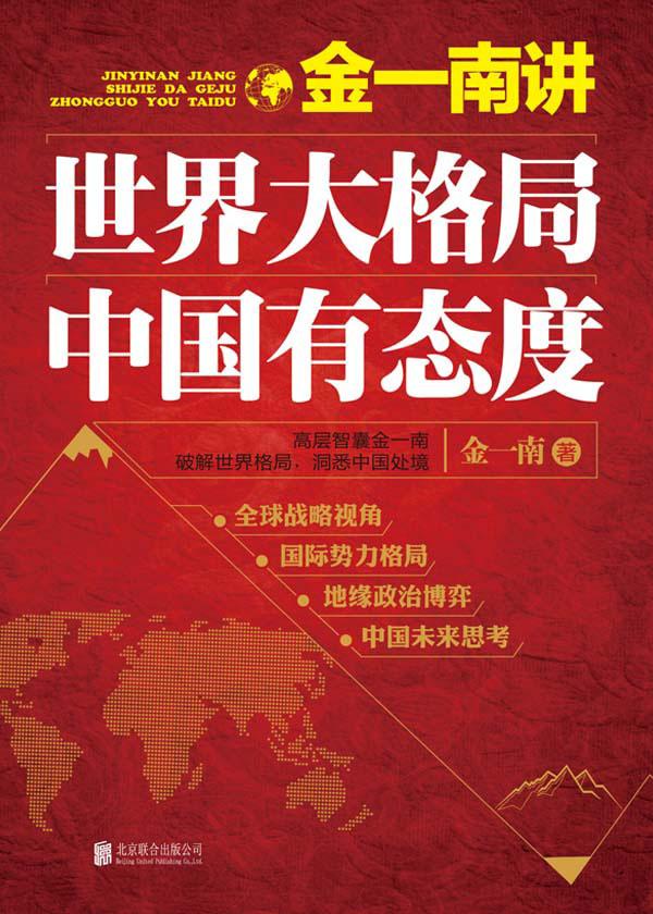 金一南講:世界大格局,中國有態度