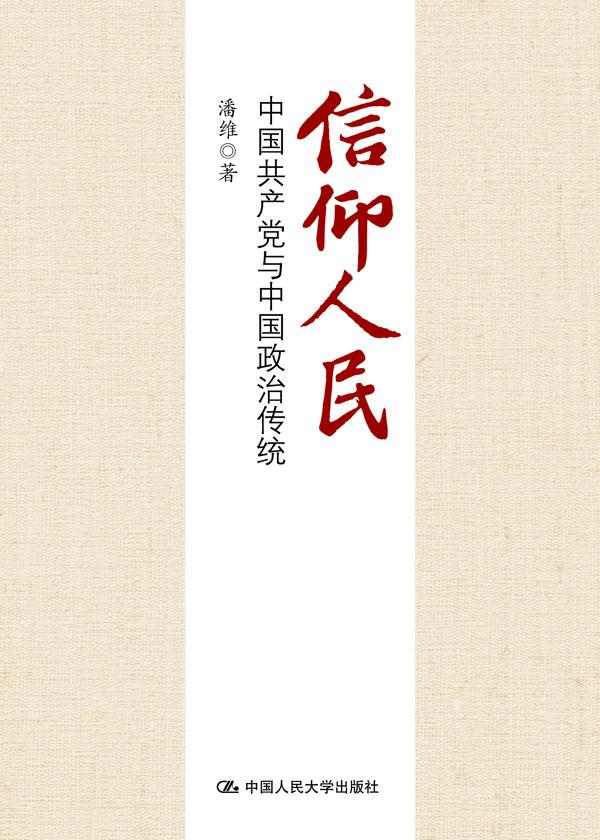 信仰人民:中國共產黨與中國政治傳統