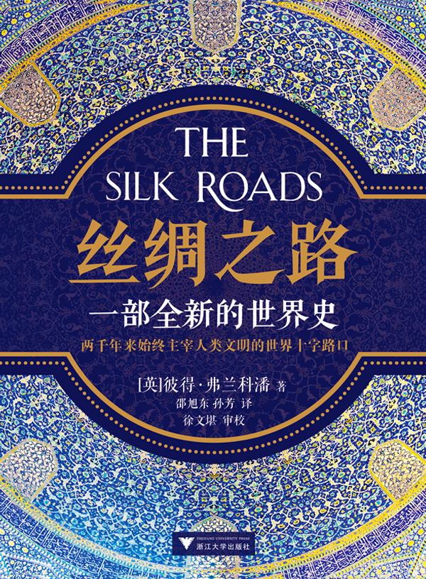 絲綢之路:一部全新的世界史