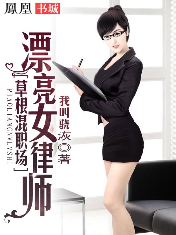 草根混职场:漂亮女律师