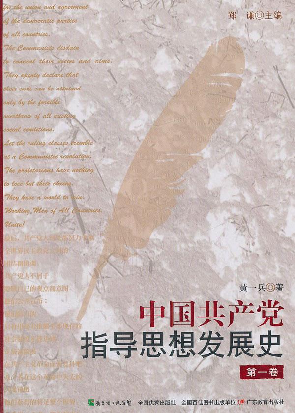 中國共產黨指導思想發展史(第一卷)