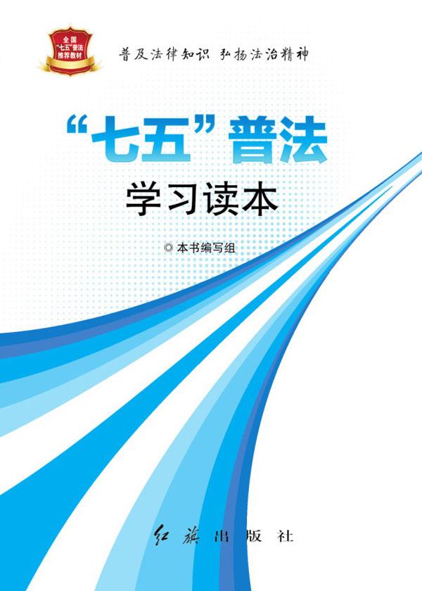 七五普法學習讀本