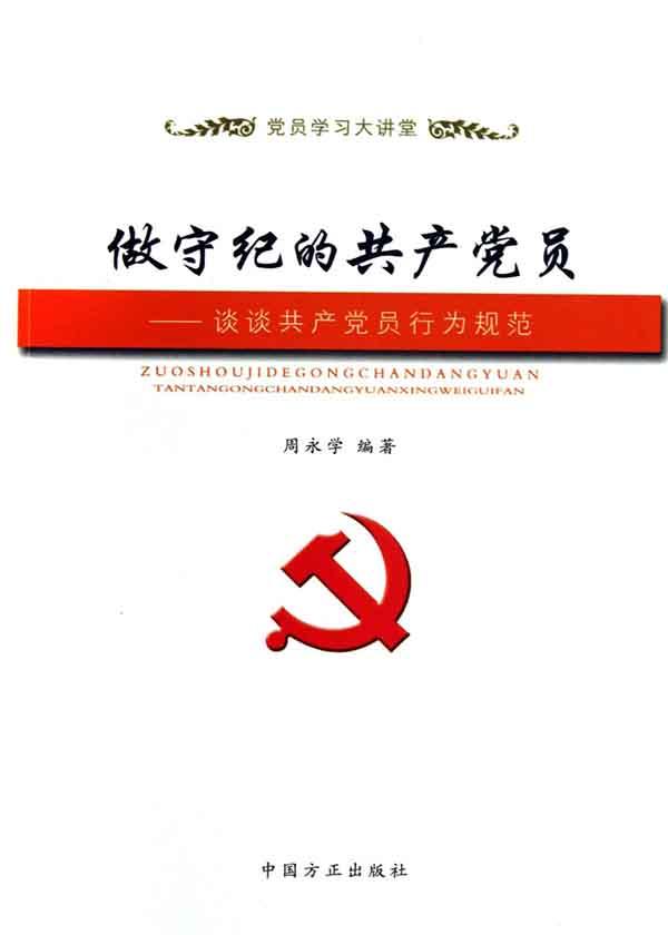 做守纪的共产党员:谈谈共产党员行为规范