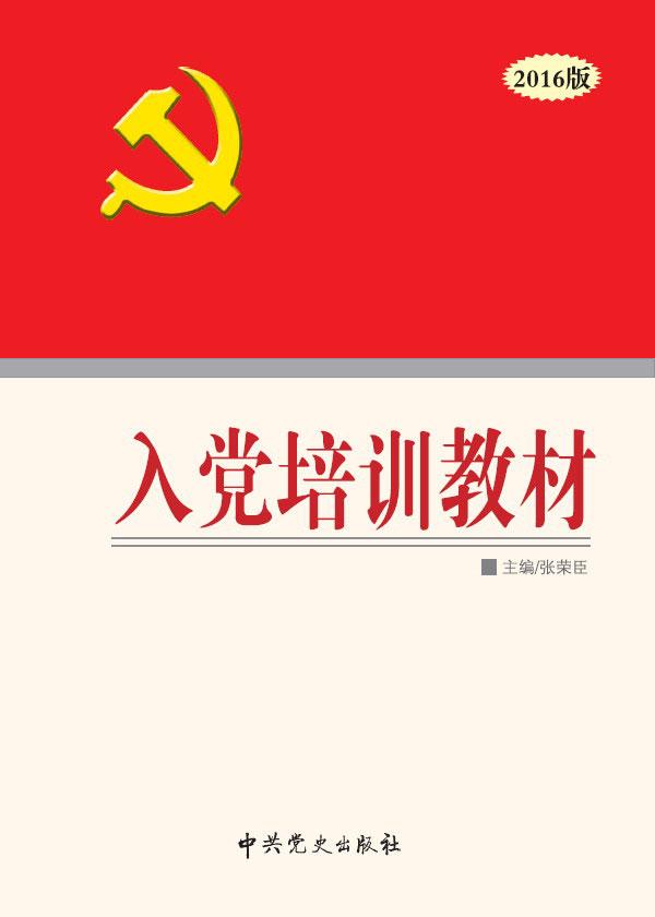 (2016)入党培训教材