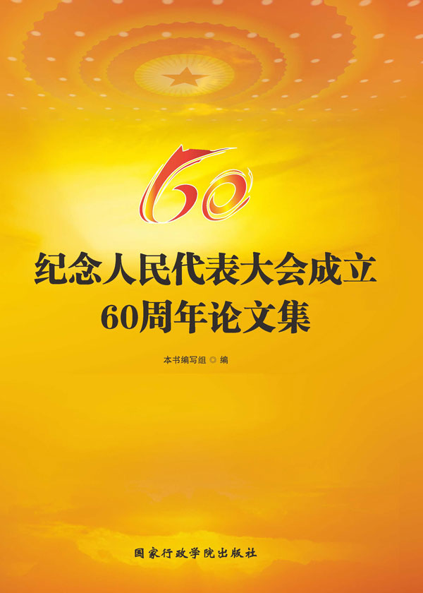纪念人民代表大会成立60周年论文集