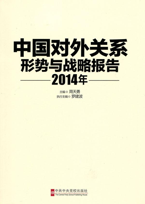 中国对外关系:形势与战略报告2014年