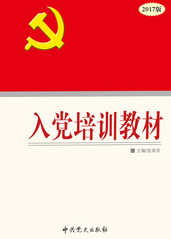 (2017)入党培训教材