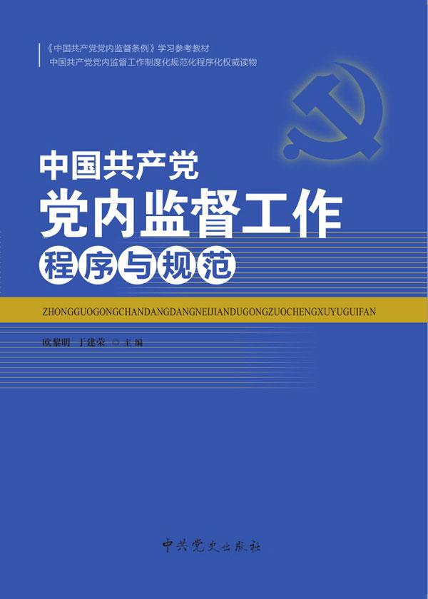 中國共產黨黨內監督工作程序與規範(中國共產黨黨內監督條例學習參考教材)