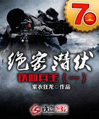 下载 潜伏/绝密潜伏:铁血兵王(一)...