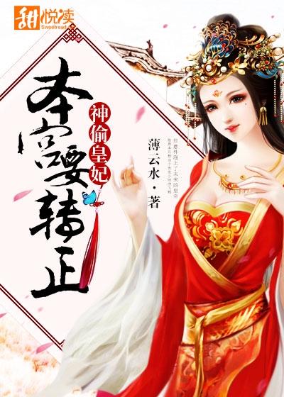 神偷皇妃:本宫要转正