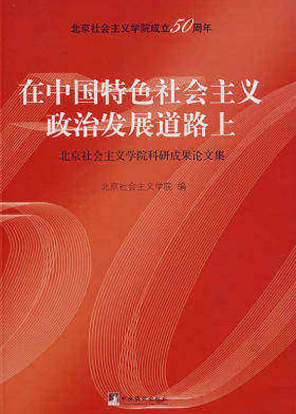 在中国特色社会主义政治发展道路上