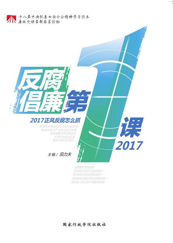 反腐倡廉第一课2017