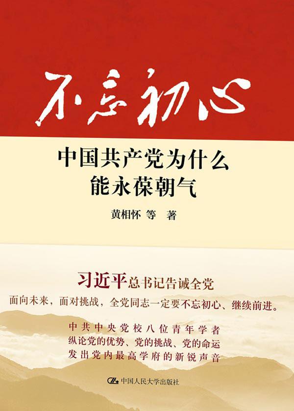 不忘初心:中國共產黨為什么能永葆朝氣
