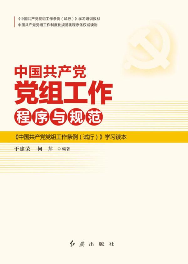 中国共产党党组工作程序与规范