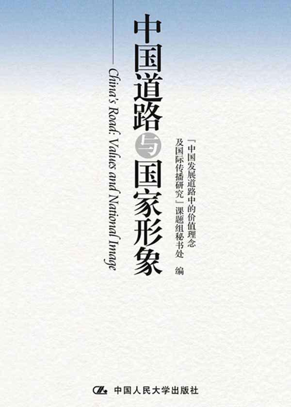 中國道路與國家形象