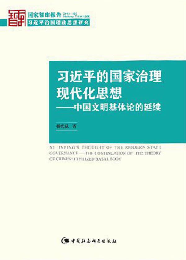 習近平的國家治理現代化思想:中國文明基體論的延續