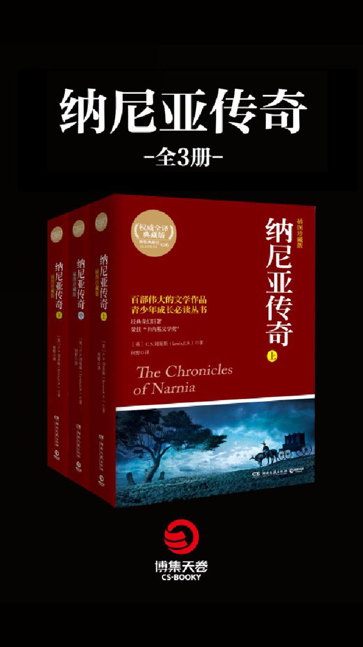 纳尼亚传奇(全3册)