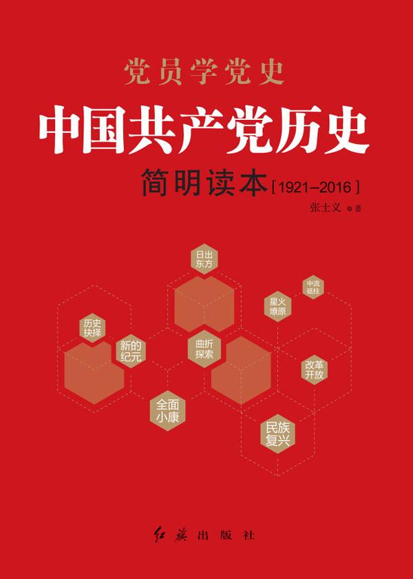 中國共產黨曆史簡明讀本(1921-2016)
