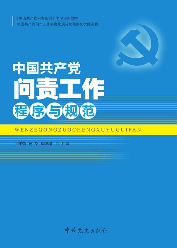 中國共產黨問責工作程序與規範
