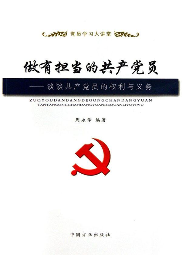 做有擔當的共產黨員:談談共產黨員的權利與義務