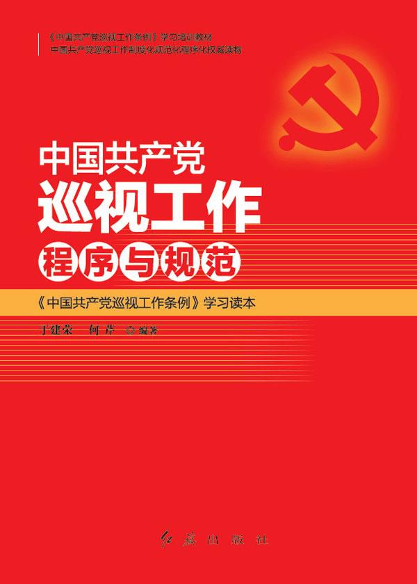 《中国共产党巡视工作条例》学习训练教材:中国共产党巡视工作程序与规范