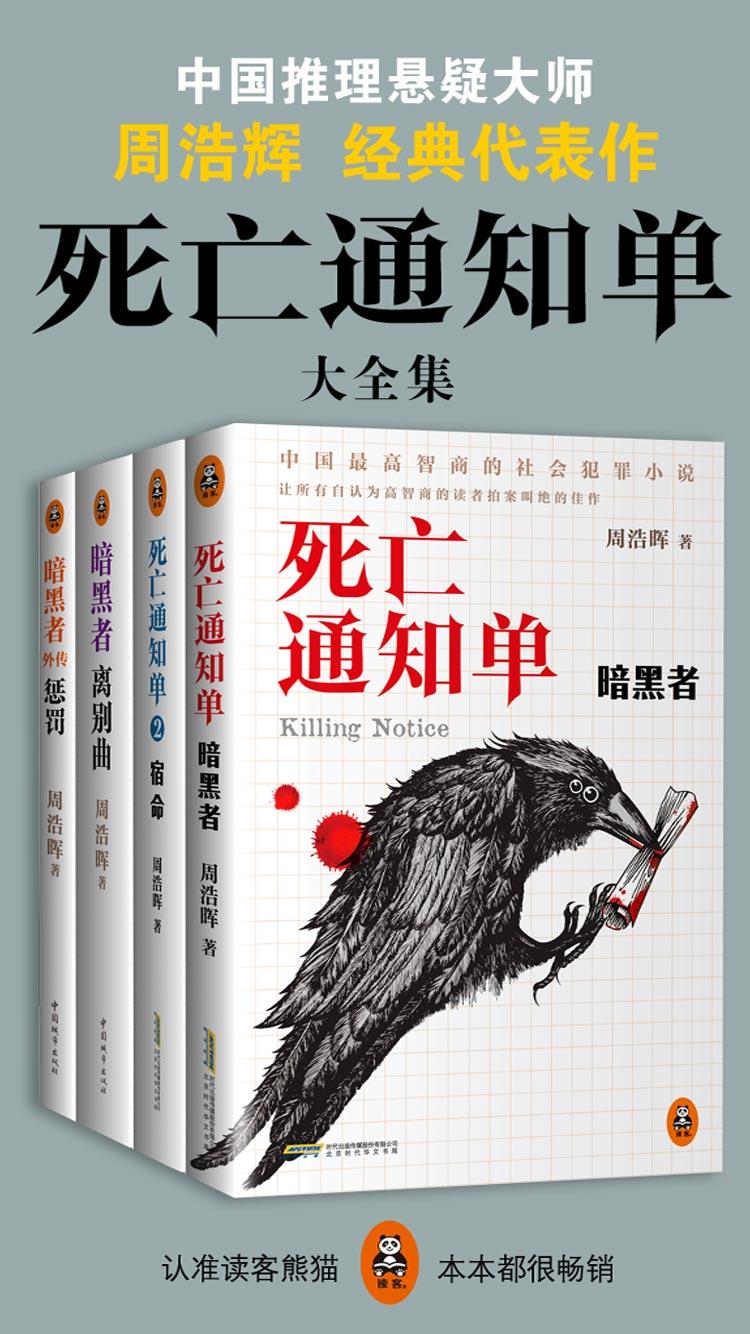 死亡通知单大全集(共4册)