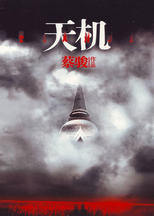天机(全4册)