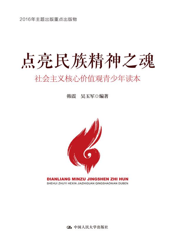 點亮民族精神之魂:社會主義核心價值觀青少年讀本