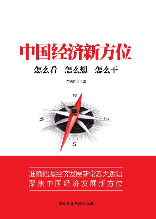 中國經濟新方位