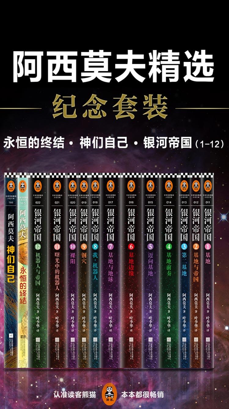 阿西莫夫精选纪念套装:银河帝国(1-12)·永恒的终结·神们自己