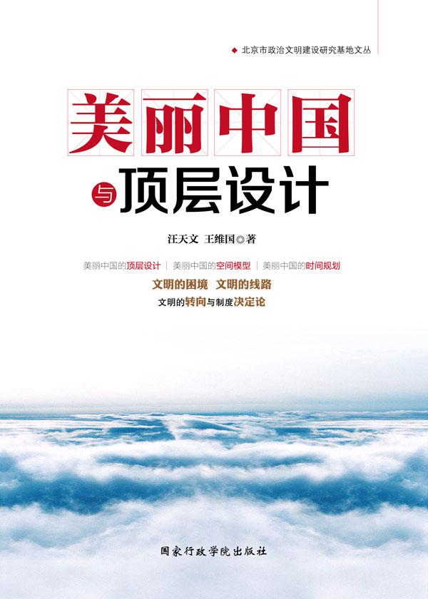 美丽中国与顶层设计