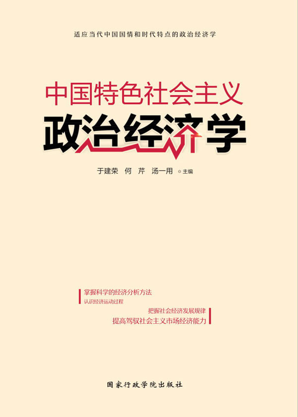 中國特色社會主義政治經濟學