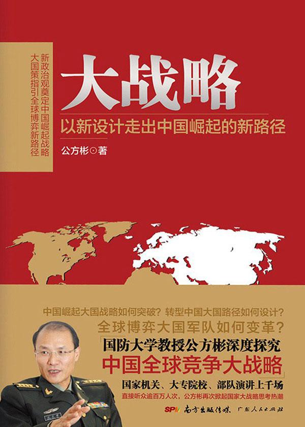 大戰略:以新設計走出中國崛起的新路徑