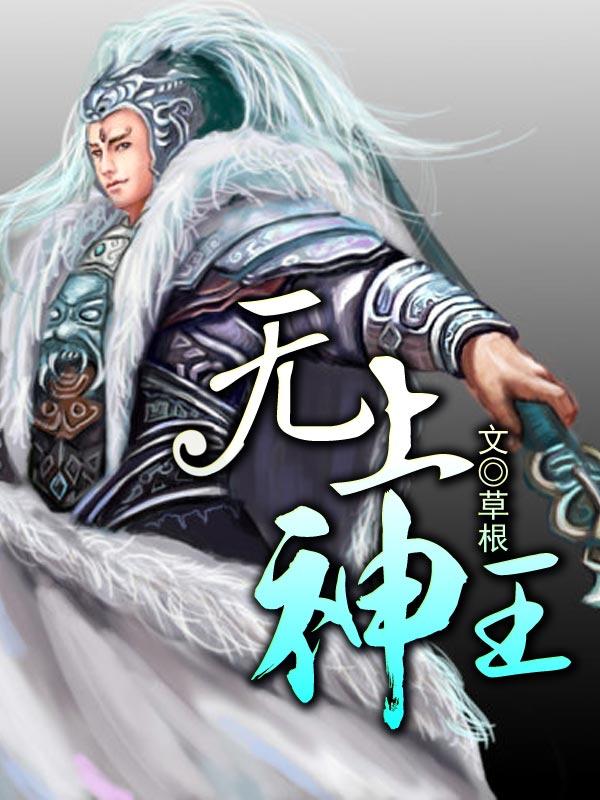 无上神王(幻文小说网1)