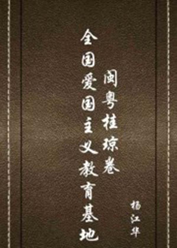 全国爱国主义教育基地闽粤桂琼卷