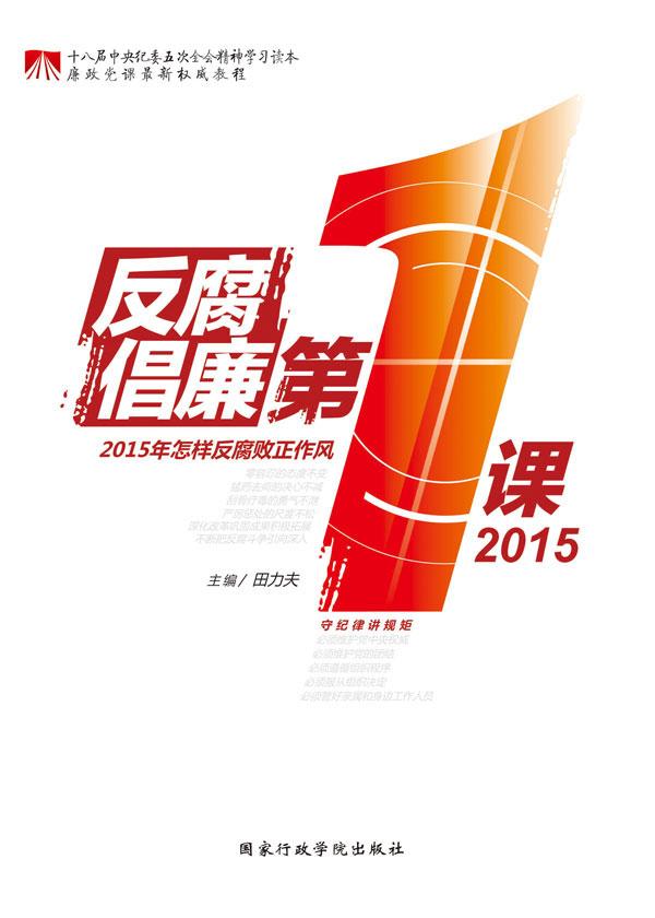 反腐倡廉第一課2015