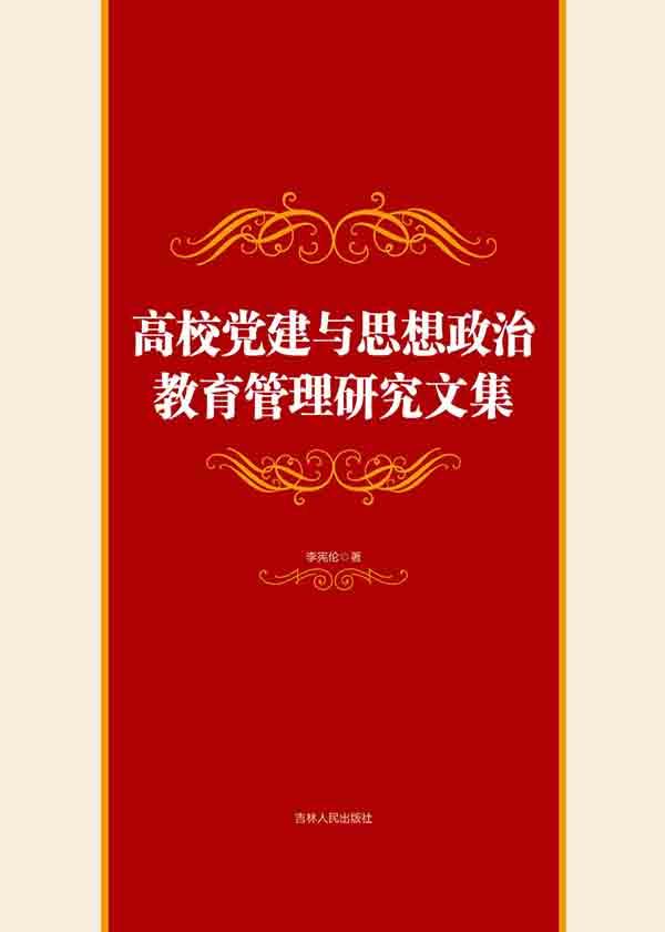 高校黨建與思想政治教育管理研究文集