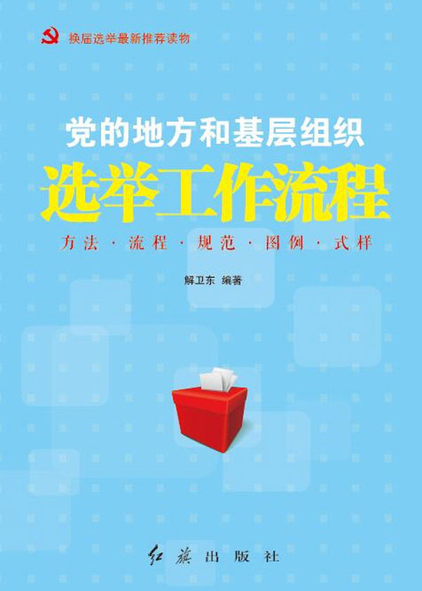 黨的地方和基層組織選舉工作流程(2016版)