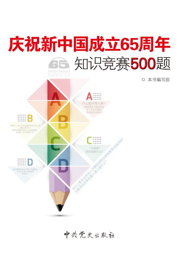 慶祝新中國成立65周年知識競賽500題
