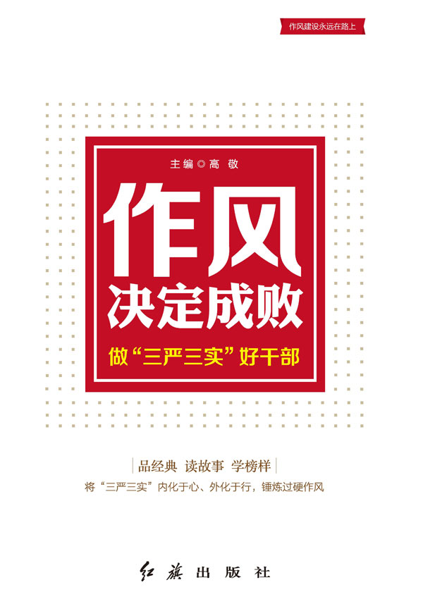 """作風決定成敗:做""""三嚴三實""""好幹部"""