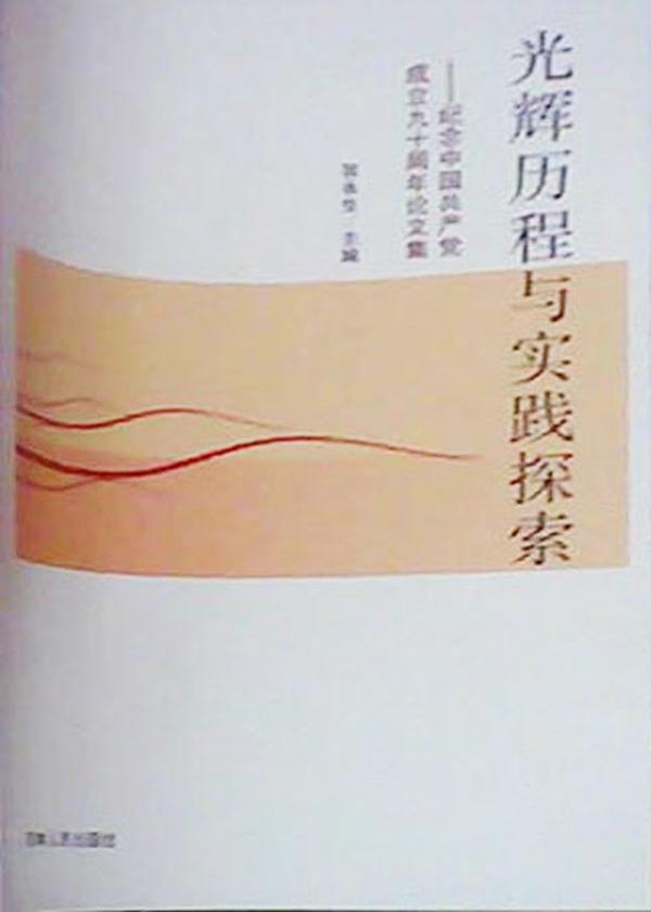 光輝曆程與實踐探索:紀念中國共產黨成立九十周年論文集