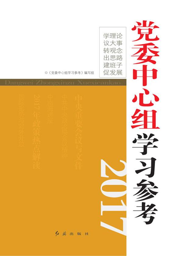 黨委中心組學習參考(2017)