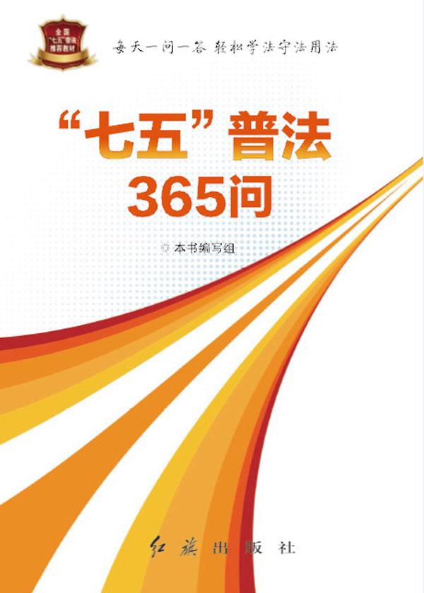 """全國""""七五""""普法推薦教材:""""七五""""普法365問"""
