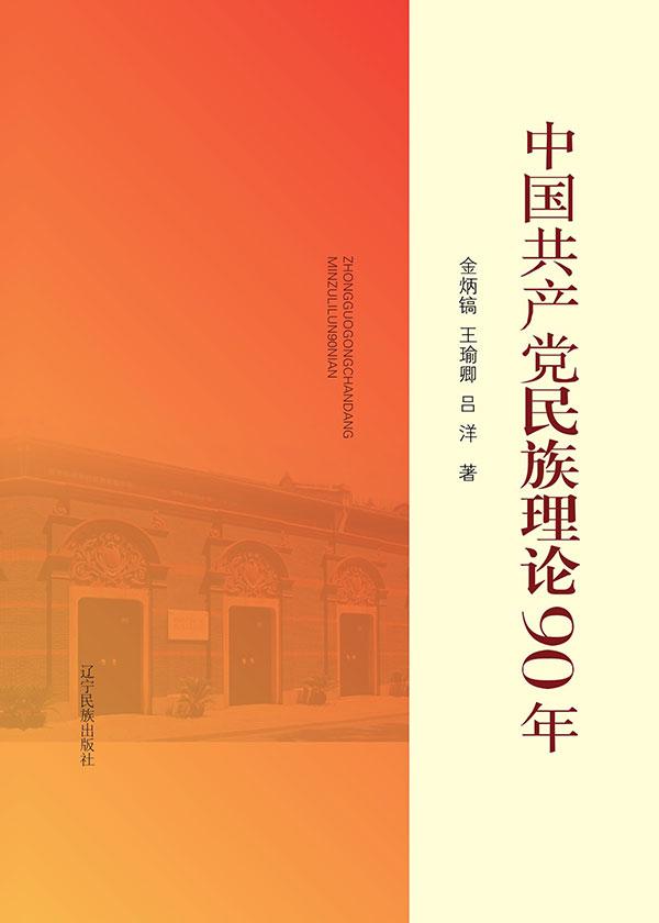 中國共產黨民族理論90年