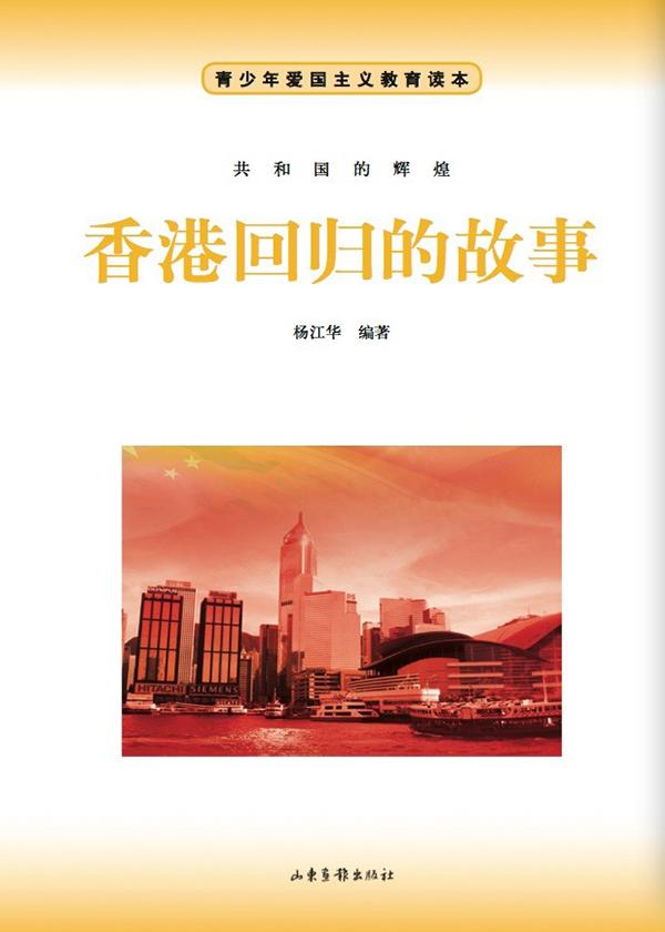 香港回归的故事