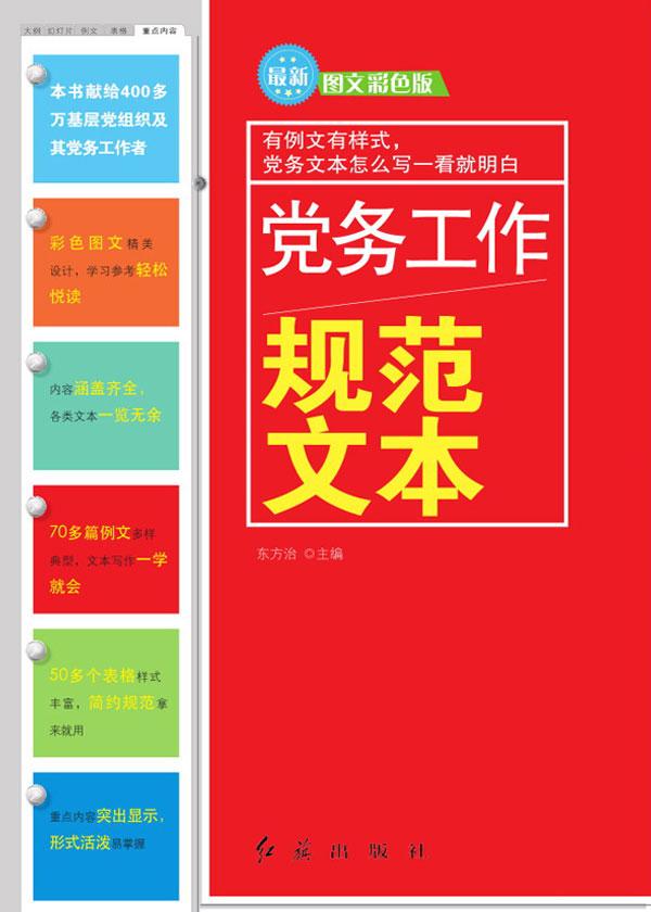 黨務工作規範文本(最新圖文彩色版)