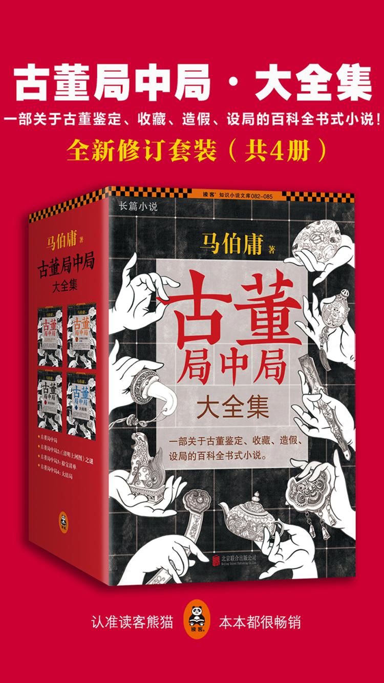 古董局中局(全套共4册)