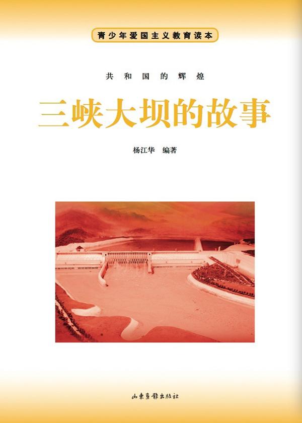 三峡大坝的故事